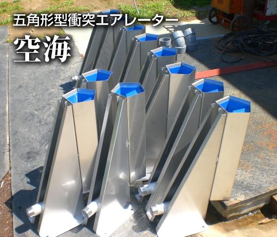 五角形型衝突式エアレーター空海