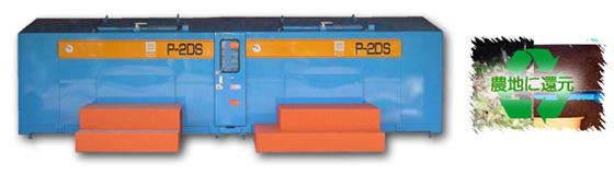 MODEL P-2DS